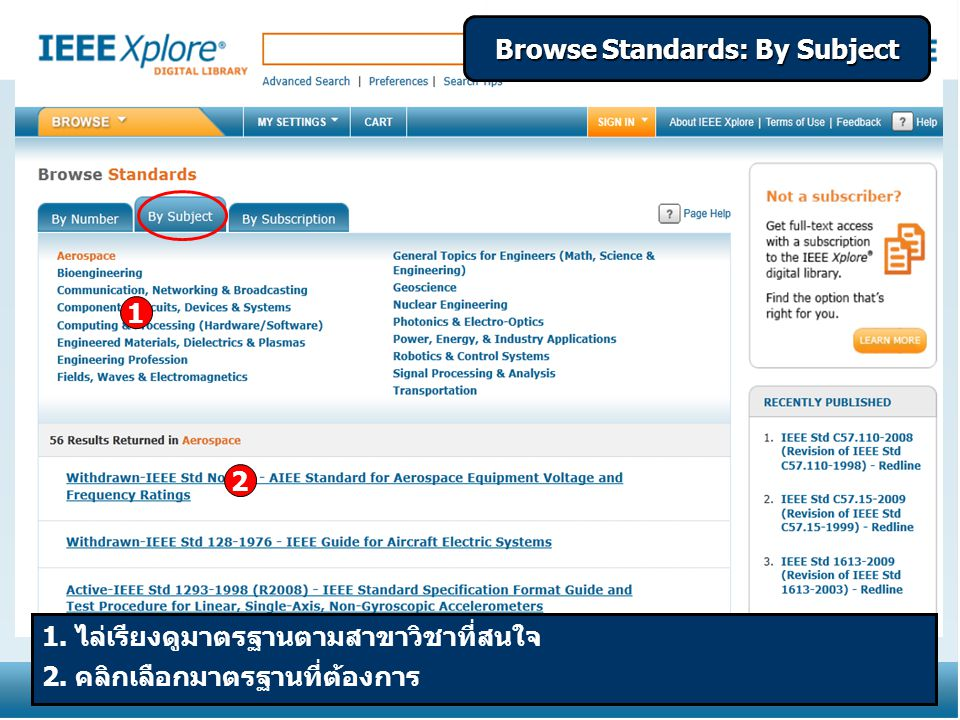 Browse Standards: By Subject 1.ไล่เรียงดูมาตรฐานตามสาขาวิชาที่สนใจ 2.