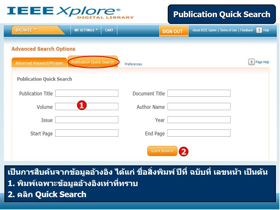 Publication Quick Search เป็นการสืบค้นจากข้อมูลอ้างอิง ได้แก่ ชื่อสิ่งพิมพ์ ปีที่ ฉบับที่ เลขหน้า เป็นต้น 1.