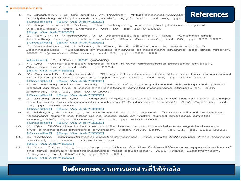 References References รายการเอกสารที่ใช้อ้างอิง