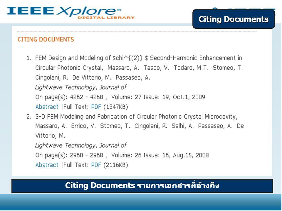 Citing Documents Citing Documents รายการเอกสารที่อ้างถึง
