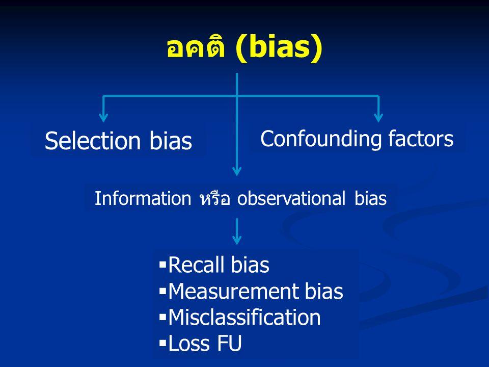 36 อคติ (bias) Selection bias Information หรือ observational bias Confounding factors  Recall bias  Measurement bias  Misclassification  Loss FU