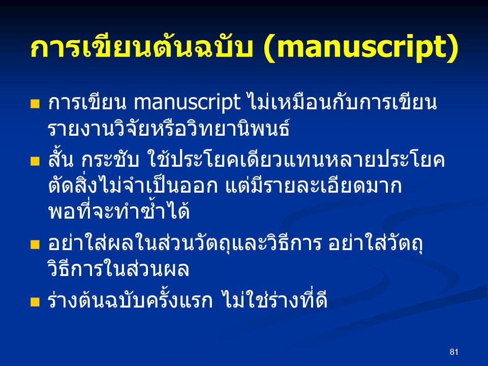 การเขียนต้นฉบับ (manuscript) การเขียน manuscript ไม่เหมือนกับการเขียน รายงานวิจัยหรือวิทยานิพนธ์ สั้น กระชับ ใช้ประโยคเดียวแทนหลายประโยค ตัดสิ่งไม่จำเ