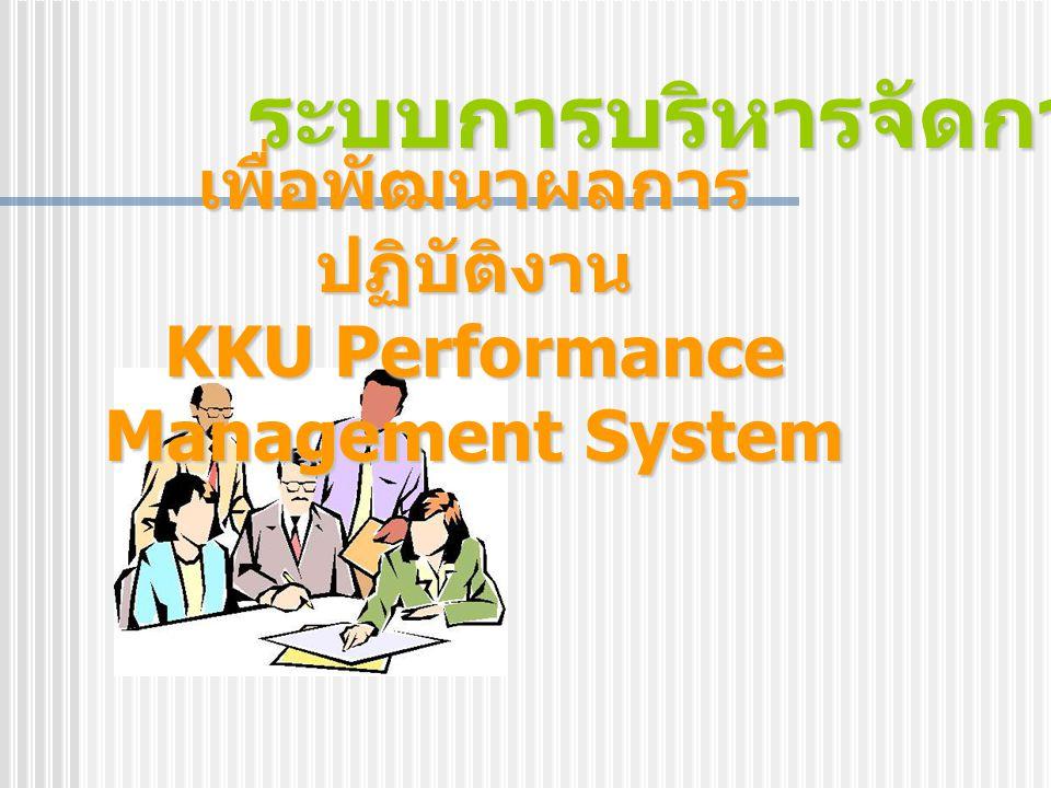 เพื่อพัฒนาผลการ ปฏิบัติงาน KKU Performance Management System ระบบการบริหารจัดการ
