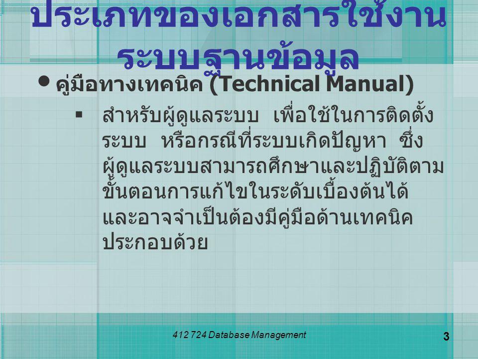 412 724 Database Management 3 ประเภทของเอกสารใช้งาน ระบบฐานข้อมูล คู่มือทางเทคนิค (Technical Manual)  สำหรับผู้ดูแลระบบ เพื่อใช้ในการติดตั้ง ระบบ หรื