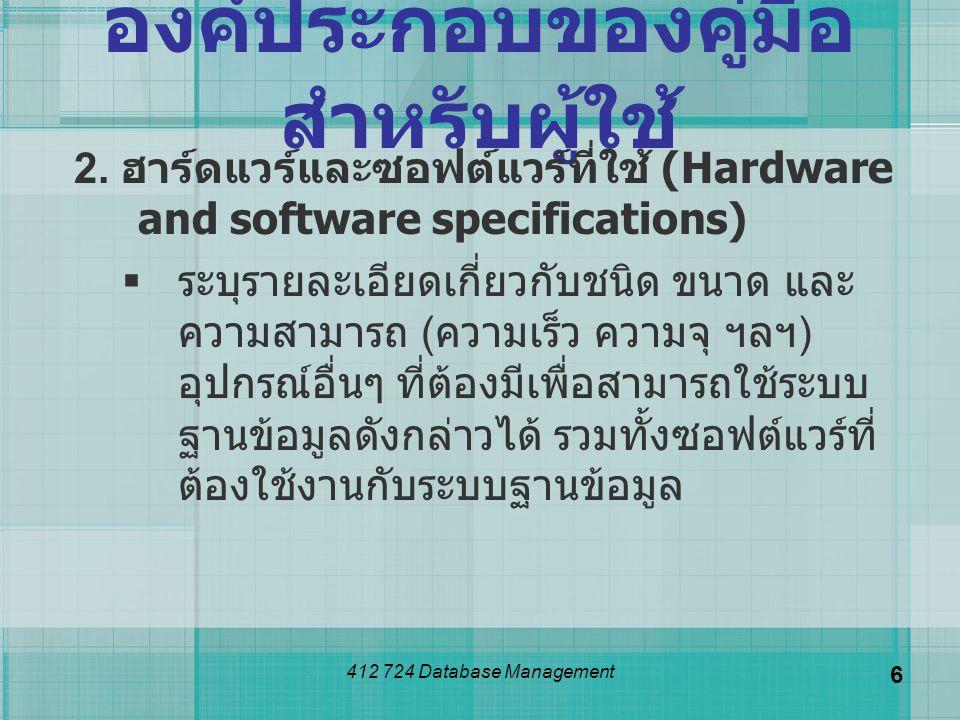 412 724 Database Management 6 องค์ประกอบของคู่มือ สำหรับผู้ใช้ 2. ฮาร์ดแวร์และซอฟต์แวร์ที่ใช้ (Hardware and software specifications)  ระบุรายละเอียดเ
