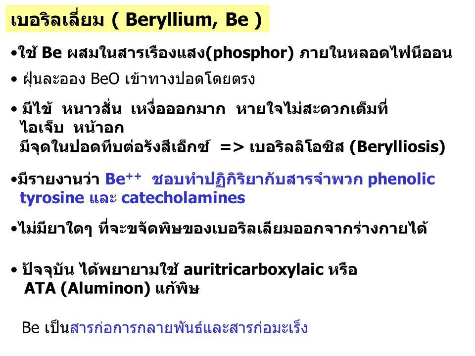 เบอริลเลี่ยม ( Beryllium, Be ) มีรายงานว่า Be ++ ชอบทำปฏิกิริยากับสารจำพวก phenolic tyrosine และ catecholamines ปัจจุบัน ได้พยายามใช้ auritricarboxyla