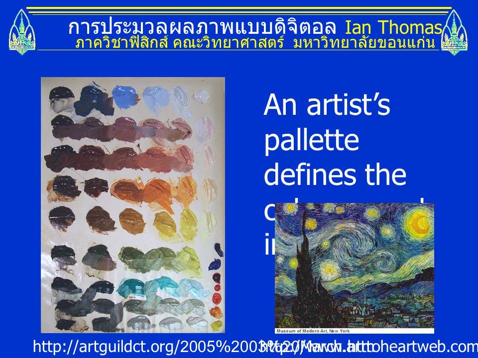 การประมวลผลภาพแบบดิจิตอล Ian Thomas ภาควิชาฟิสิกส์ คณะวิทยาศาสตร์ มหาวิทยาลัยขอนแก่น http://artguildct.org/2005%2003%20March.htm An artist's pallette defines the colours used in a painting.
