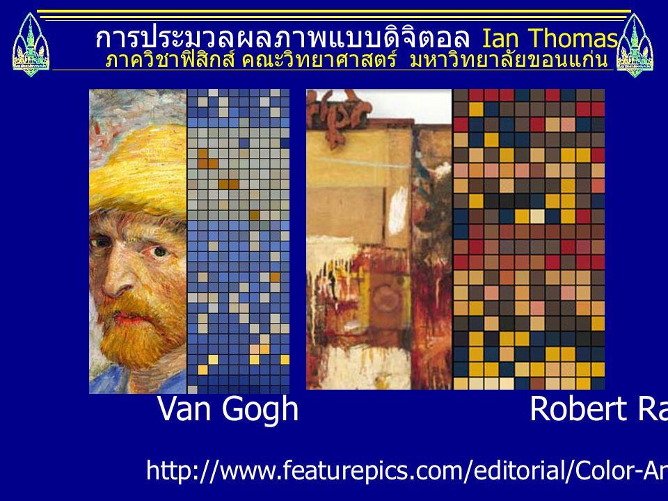 การประมวลผลภาพแบบดิจิตอล Ian Thomas ภาควิชาฟิสิกส์ คณะวิทยาศาสตร์ มหาวิทยาลัยขอนแก่น Van Gogh Robert Rauschenberg http://www.featurepics.com/editorial/Color-Analytics.aspx