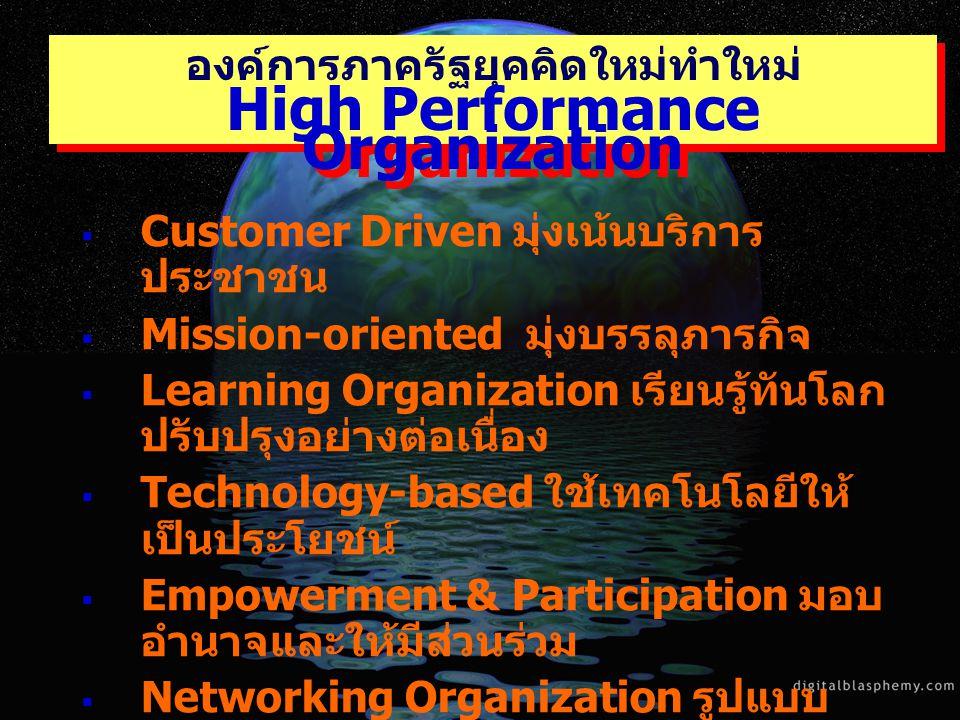  Customer Driven มุ่งเน้นบริการ ประชาชน  Mission-oriented มุ่งบรรลุภารกิจ  Learning Organization เรียนรู้ทันโลก ปรับปรุงอย่างต่อเนื่อง  Technology