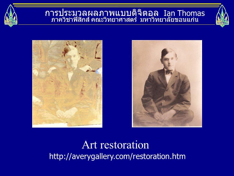 การประมวลผลภาพแบบดิจิตอล Ian Thomas ภาควิชาฟิสิกส์ คณะวิทยาศาสตร์ มหาวิทยาลัยขอนแก่น Art restoration http://averygallery.com/restoration.htm