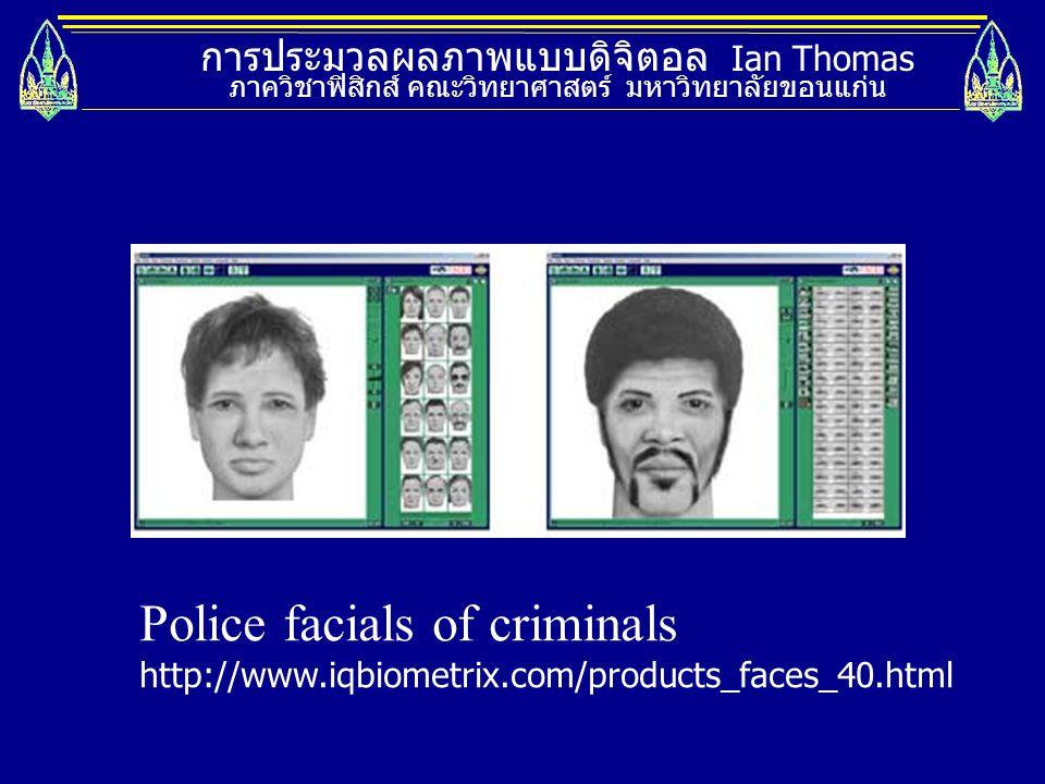การประมวลผลภาพแบบดิจิตอล Ian Thomas ภาควิชาฟิสิกส์ คณะวิทยาศาสตร์ มหาวิทยาลัยขอนแก่น Police facials of criminals http://www.iqbiometrix.com/products_f