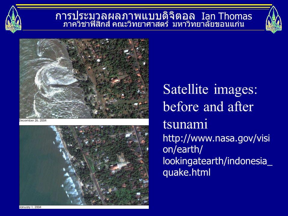 การประมวลผลภาพแบบดิจิตอล Ian Thomas ภาควิชาฟิสิกส์ คณะวิทยาศาสตร์ มหาวิทยาลัยขอนแก่น Satellite images: before and after tsunami http://www.nasa.gov/vi