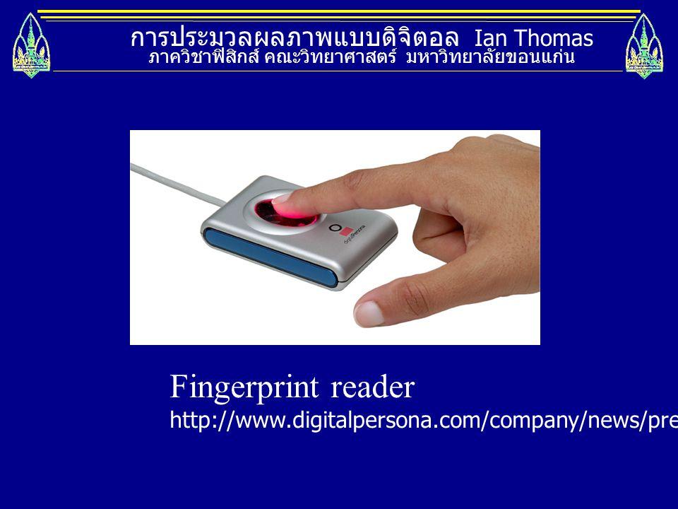 การประมวลผลภาพแบบดิจิตอล Ian Thomas ภาควิชาฟิสิกส์ คณะวิทยาศาสตร์ มหาวิทยาลัยขอนแก่น Fingerprint reader http://www.digitalpersona.com/company/news/pre
