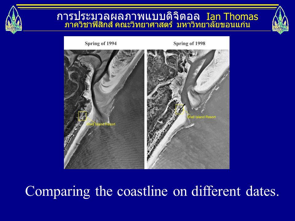 การประมวลผลภาพแบบดิจิตอล Ian Thomas ภาควิชาฟิสิกส์ คณะวิทยาศาสตร์ มหาวิทยาลัยขอนแก่น Comparing the coastline on different dates.