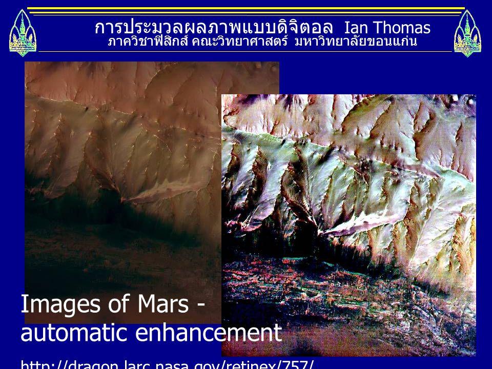 การประมวลผลภาพแบบดิจิตอล Ian Thomas ภาควิชาฟิสิกส์ คณะวิทยาศาสตร์ มหาวิทยาลัยขอนแก่น Images of Mars - automatic enhancement http://dragon.larc.nasa.go