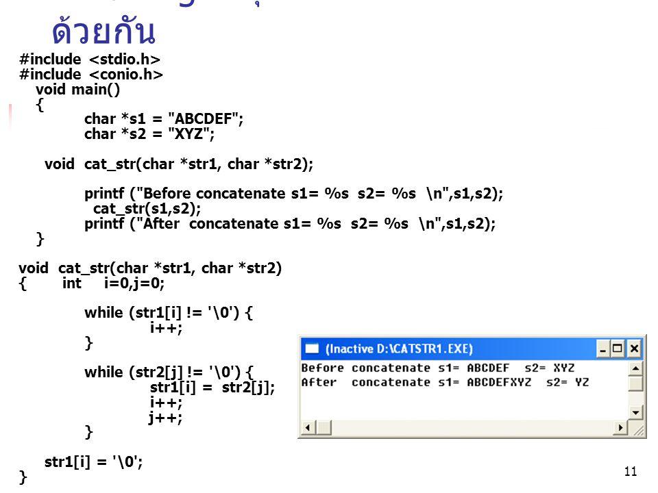 11 ต่อ string 2 ชุด เข้า ด้วยกัน #include void main() { char *s1 =