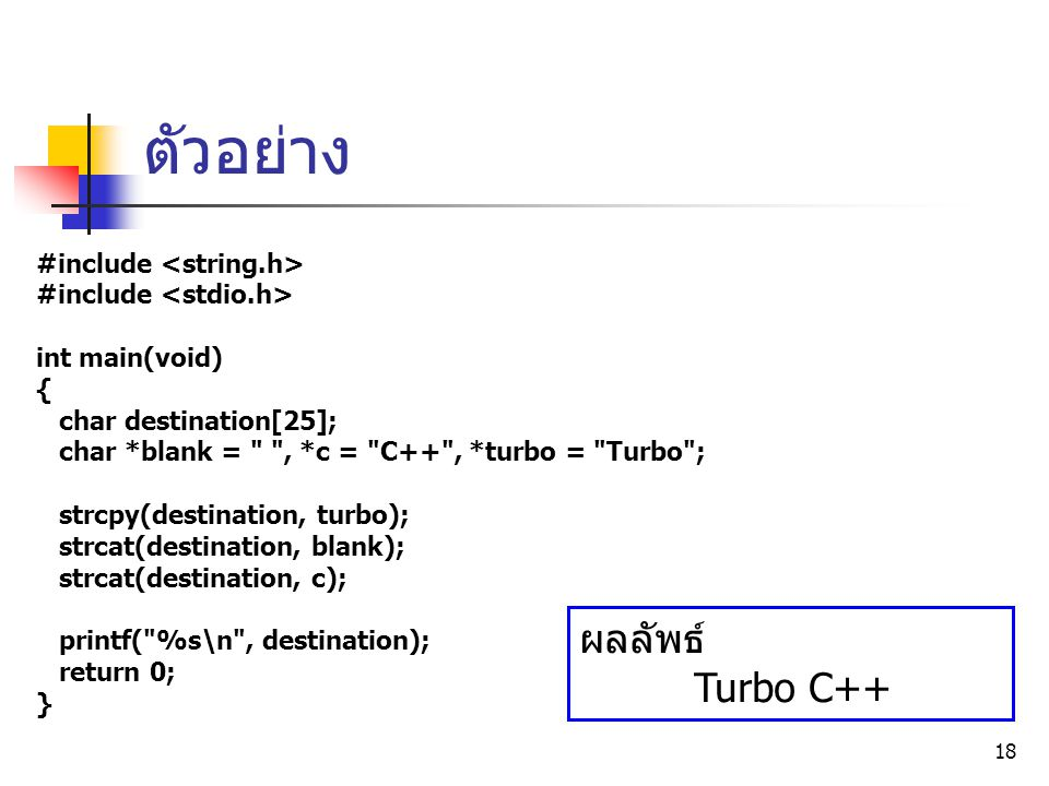 18 ตัวอย่าง #include int main(void) { char destination[25]; char *blank =