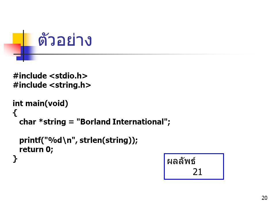20 ตัวอย่าง #include int main(void) { char *string =