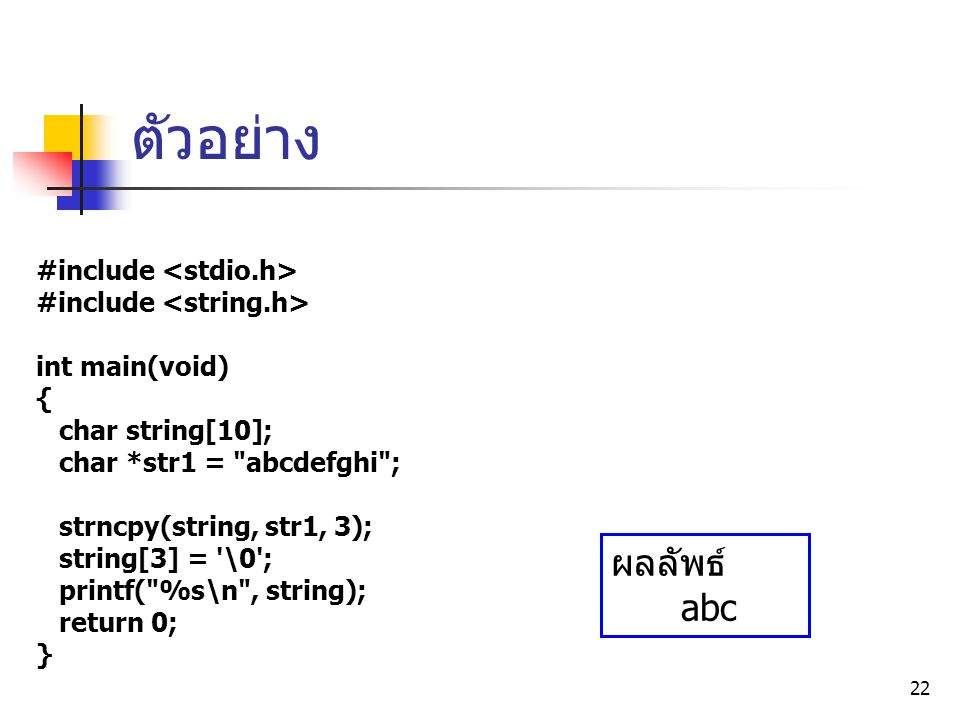 22 ตัวอย่าง #include int main(void) { char string[10]; char *str1 =
