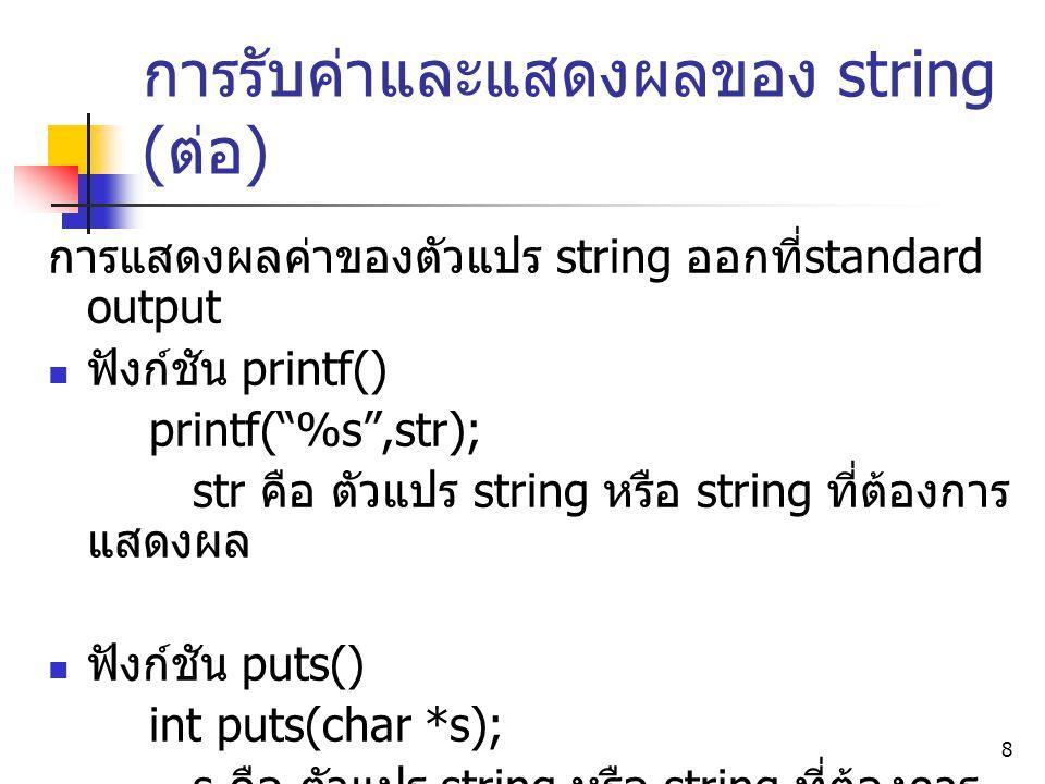 19 ฟังก์ชัน strlen() นับความยาวของ string ที่ต้องการ Syntax: int strlen(str); str คือ ตัวแปร string ที่ต้องการนำมานับความ ยาวหรือนับจำนวนอักขระของ string โดยการนับ นี้จะไม่นับอักขระพิเศษ '\0' และการนับจะสิ้นสุด เมื่อเจอ '\0' ผลลัพธ์ที่ได้จะส่งกลับมาเป็นเลข จำนวนเต็ม