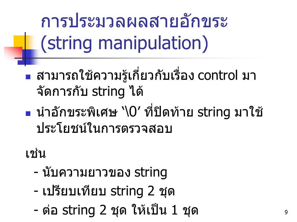 20 ตัวอย่าง #include int main(void) { char *string = Borland International ; printf( %d\n , strlen(string)); return 0; } ผลลัพธ์ 21