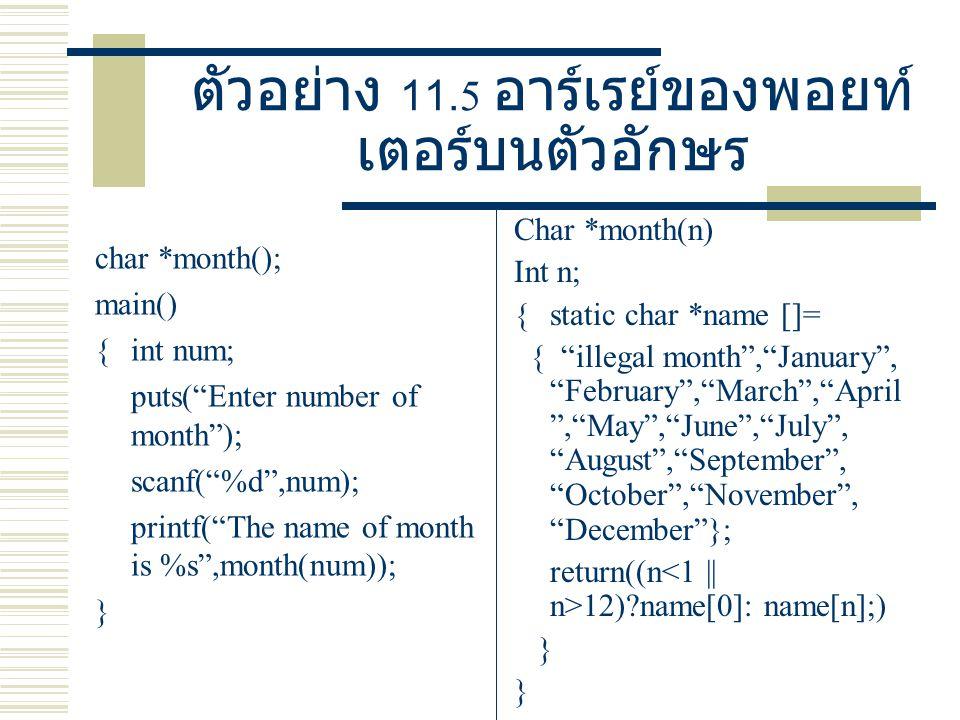 """ตัวอย่าง 11.5 อาร์เรย์ของพอยท์ เตอร์บนตัวอักษร char *month(); main() {int num; puts(""""Enter number of month""""); scanf(""""%d"""",num); printf(""""The name of mon"""