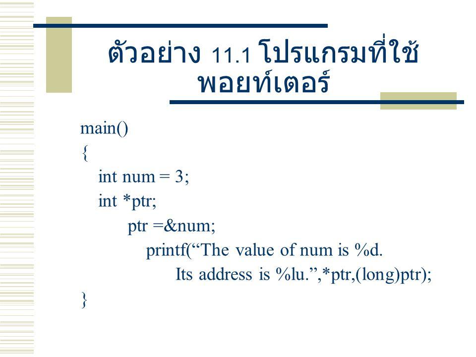 """ตัวอย่าง 11.1 โปรแกรมที่ใช้ พอยท์เตอร์ main() { int num = 3; int *ptr; ptr =# printf(""""The value of num is %d. Its address is %lu."""",*ptr,(long)ptr)"""