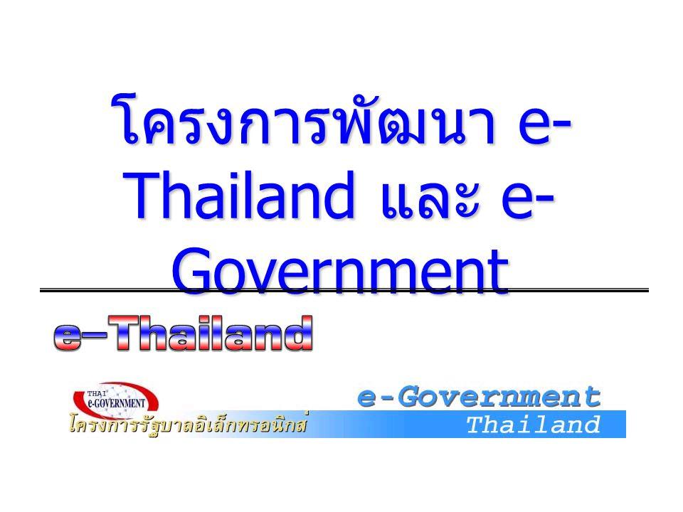 ปี 2543 กลุ่มอาเซียนได้ริเริ่ม e- ASEAN Initiative เพื่อเพิ่มขีด ความสามารถในการแข่งขันในเวที เศรษฐกิจโลก ไทยเริ่มดำเนินการเพื่อการพัฒนา e-Thailand (1)