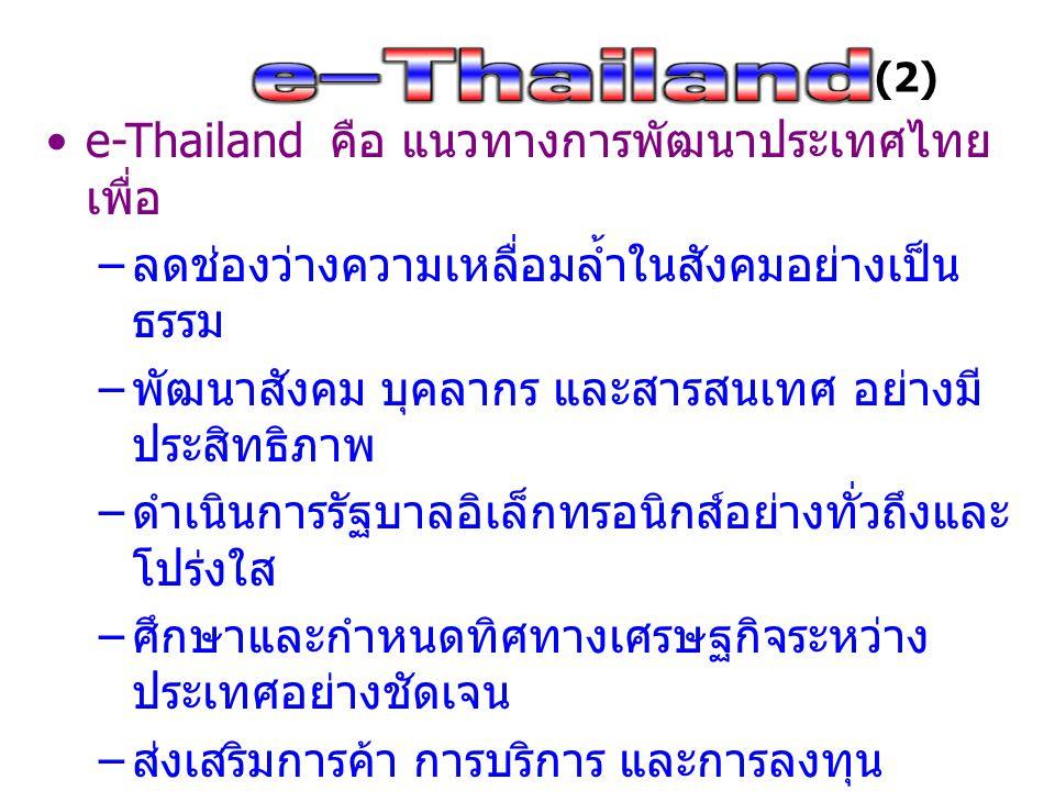 e-Thailand: Organization Chart e-Society e-Government Liberalization E-Commerce Facilitation Facilitation e-Tradee-Servicee-Investment National formation Infrastructure