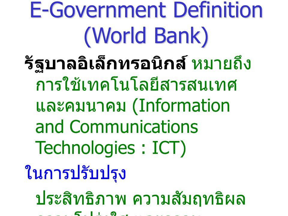 E-Government Definition(UN) ความผูกมัดตลอดไปของรัฐบาลในการ ปรับปรุง ความสัมพันธ์ ระหว่างประชาชนและภาครัฐ โดยการยกระดับการสร้างความคุ้มค่า และการสร้าง ประสิทธิภาพใน เรื่องการให้บริการข้อมูลข่าวสารและ องค์ความรู้ สิ่งนี้เป็นข้อตระหนักว่าเป็นวิธีปฏิบัติที่ดี ที่สุดที่รัฐบาล พึงดำเนินการให้กับ ประชาชน
