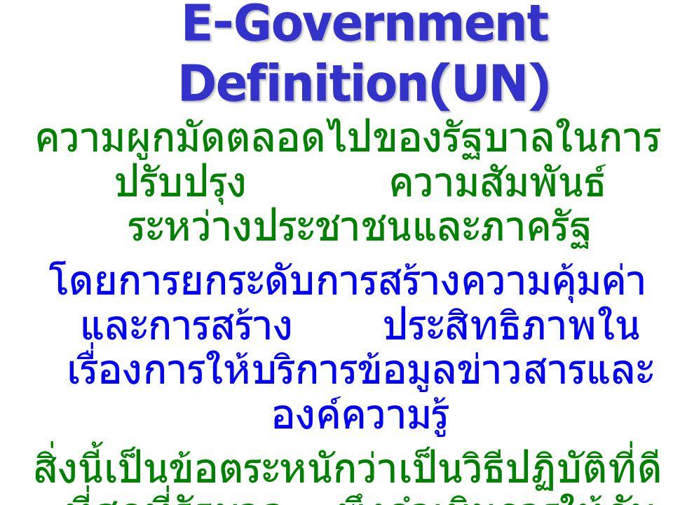 วิสัยทัศน์ของรัฐบาล อิเล็กทรอนิกส์ e-Government จะมีส่วนสำคัญใน การสร้างเศรษฐกิจใหม่ที่เรียกว่า Digital Economy, Knowledge Economy และพลังในการปฏิวัติ ที่ เรียกว่า Digital Revolution โดย สิ้นเชิงในภาคราชการ e-Government สามารถช่วย ยกระดับการพัฒนาประชาธิปไตย โดยปรัชญาของ e-Government เป็นการสนองความต้องการของ ประชาชน ประชาชนมีส่วนร่วมใน การทำงานของรัฐบาล