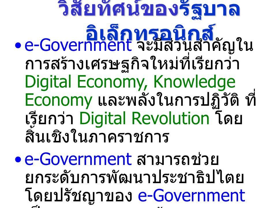 วิสัยทัศน์ของรัฐบาล อิเล็กทรอนิกส์ ( ต่อ ) Corruption และ red tape จะถูก กำจัดออกไปเนื่องจาก e- Government เป็นกระบวนการที่ เปิดเผย โปร่งใส ตรวจสอบได้ และรับรู้โดยสาธารณะ Good Governance เป็นสิ่งสำคัญ ซึ่ง e-Government จะช่วย ส่งเสริมให้เกิดขึ้นได้ เนื่องจากเป็น กระบวนการที่มีส่วนร่วมกันทั้งรัฐ ประชาชน และธุรกิจ