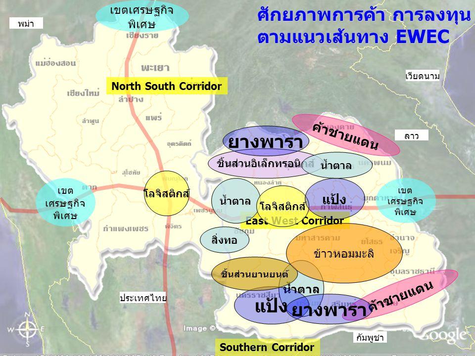 เขต เศรษฐกิจ พิเศษ ชิ้นส่วนอิเล็กทรอนิกส์ ค้าชายแดน น้ำตาล แป้ง โลจิสติกส์ ค้าชายแดน ยางพารา ชิ้นส่วนยานยนต์ สิ่งทอ ศักยภาพการค้า การลงทุน ตามแนวเส้นทาง EWEC North South Corridor East West Corridor Southern Corridor ประเทศไทย ลาว เวียดนาม กัมพูชา พม่า น้ำตาล โลจิสติกส์ แป้ง ข้าวหอมมะลิ