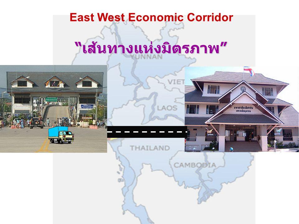 East West Economic Corridor เส้นทางแห่งมิตรภาพ