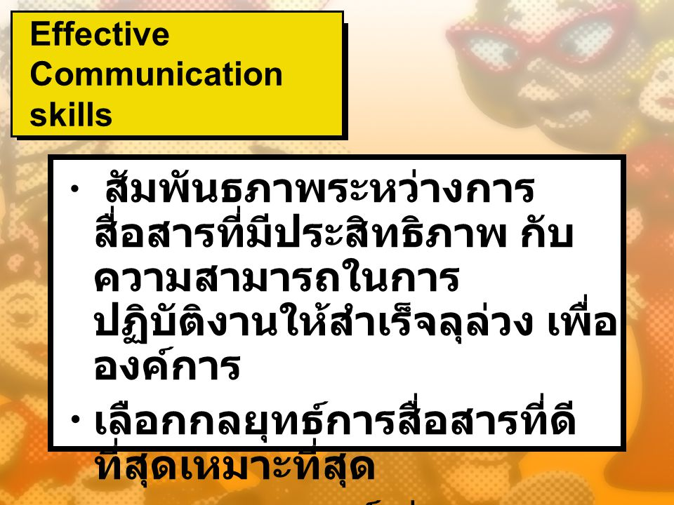 Effective Communication skills สัมพันธภาพระหว่างการ สื่อสารที่มีประสิทธิภาพ กับ ความสามารถในการ ปฏิบัติงานให้สำเร็จลุล่วง เพื่อ องค์การ เลือกกลยุทธ์กา
