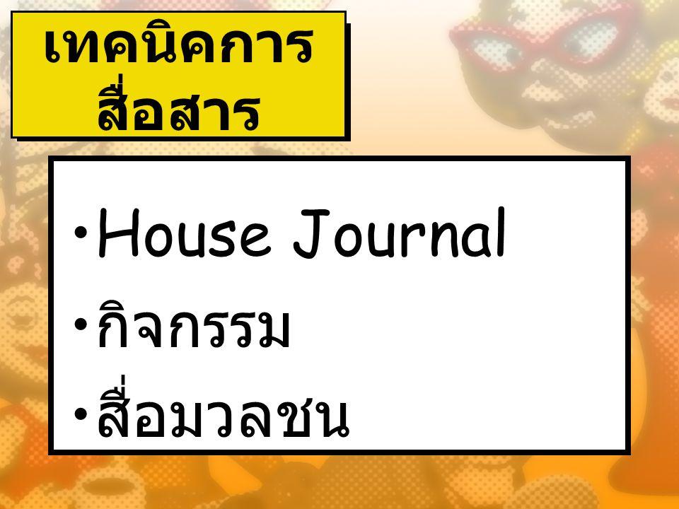 เทคนิคการ สื่อสาร House Journal กิจกรรม สื่อมวลชน