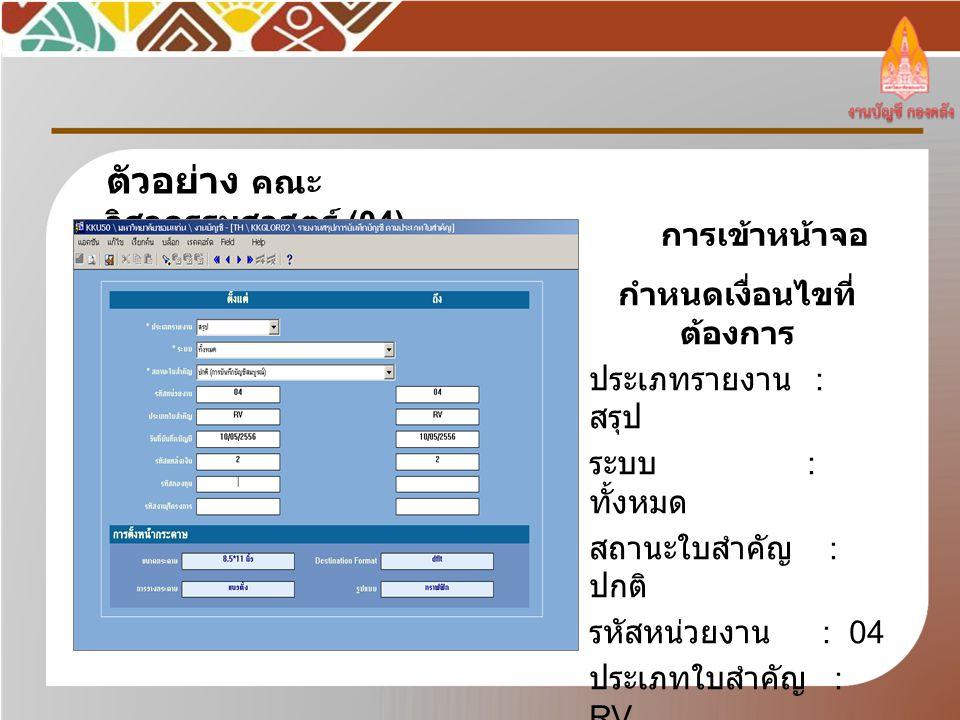 กำหนดเงื่อนไขที่ ต้องการ ประเภทรายงาน : สรุป ระบบ : ทั้งหมด สถานะใบสำคัญ : ปกติ รหัสหน่วยงาน : 04 ประเภทใบสำคัญ : RV วันที่บันทึกบัญชี : 10/05/2556 รห