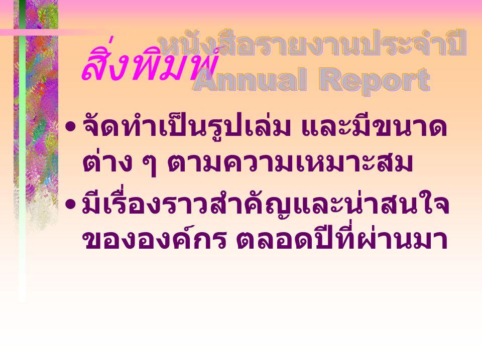 สิ่งพิมพ์ 1. แผ่นพับ (Brochures / Folder) 2. จดหมายข่าว ( ฺ Newsletters) 3. จุลสาร (Booklet and Bulletin) 4. ประกาศ (Announcements) 5. โปสเตอร์ (Poste