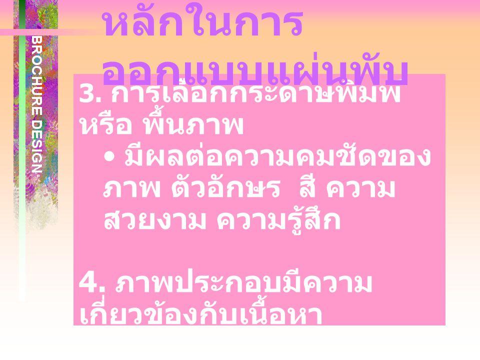 3.การเลือกกระดาษพิมพ์ หรือ พื้นภาพ มีผลต่อความคมชัดของ ภาพ ตัวอักษร สี ความ สวยงาม ความรู้สึก 4.