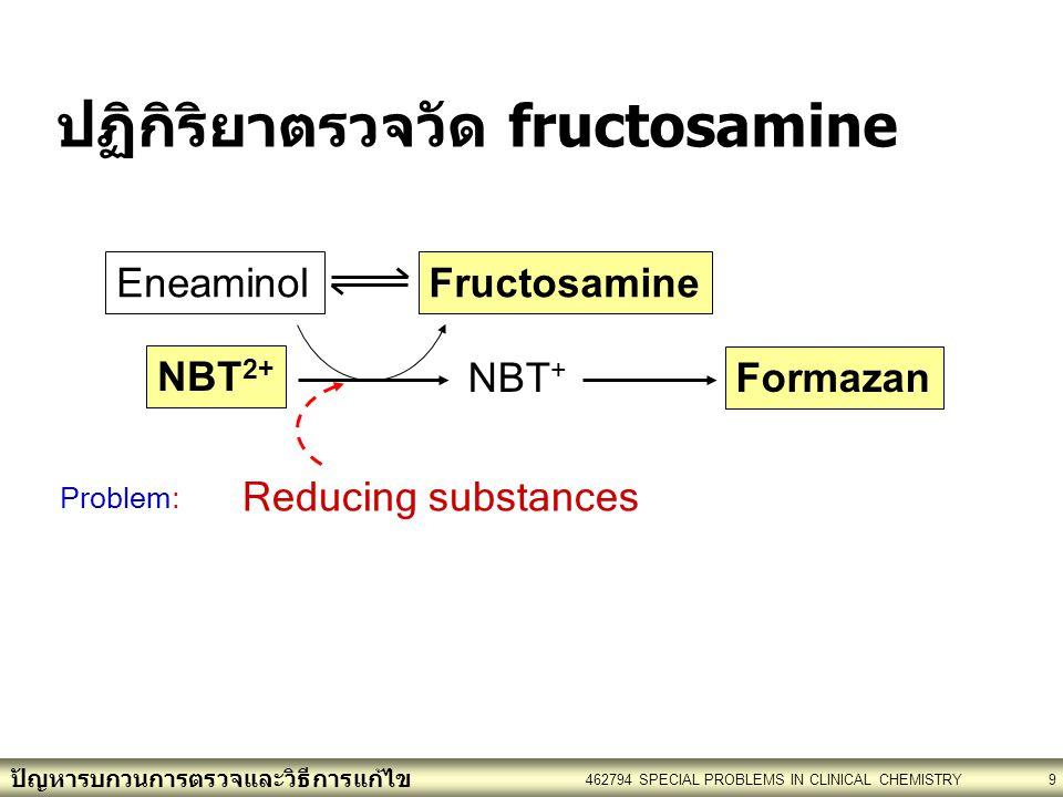 ปัญหารบกวนการตรวจและวิธีการแก้ไข 462794 SPECIAL PROBLEMS IN CLINICAL CHEMISTRY9 NBT 2+ NBT + Formazan EneaminolFructosamine ปฏิกิริยาตรวจวัด fructosamine Reducing substances Problem: