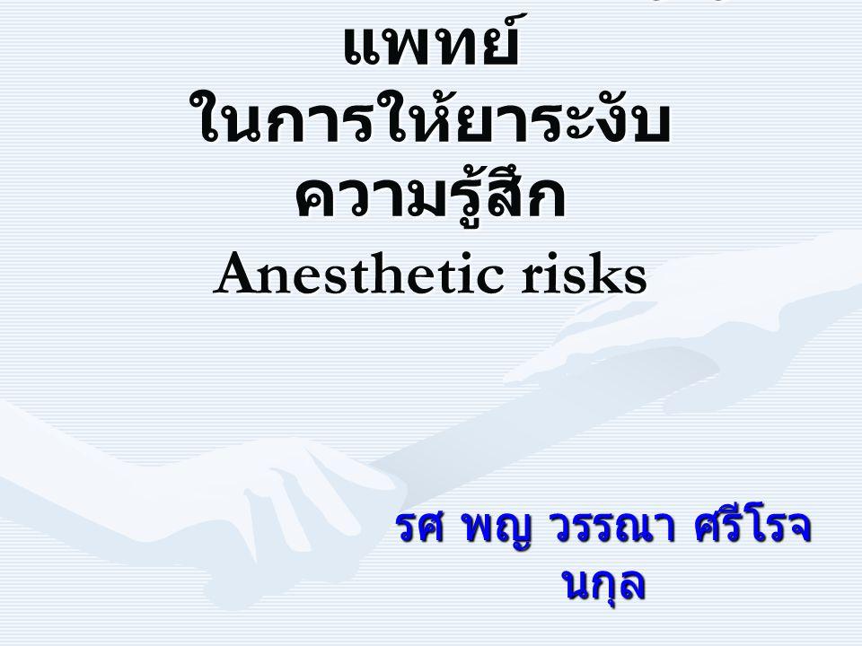 ความเสี่ยงของวิสัญญี แพทย์ ในการให้ยาระงับ ความรู้สึก Anesthetic risks รศ พญ วรรณา ศรีโรจ นกุล