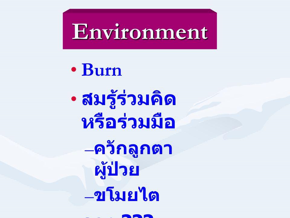 Environment Burn สมรู้ร่วมคิด หรือร่วมมือ – – ควักลูกตา ผู้ป่วย – – ขโมยไต ดวง ???
