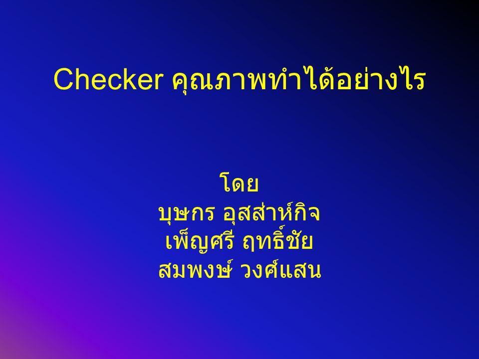 Checker คุณภาพทำได้อย่างไร โดย บุษกร อุสส่าห์กิจ เพ็ญศรี ฤทธิ์ชัย สมพงษ์ วงศ์แสน