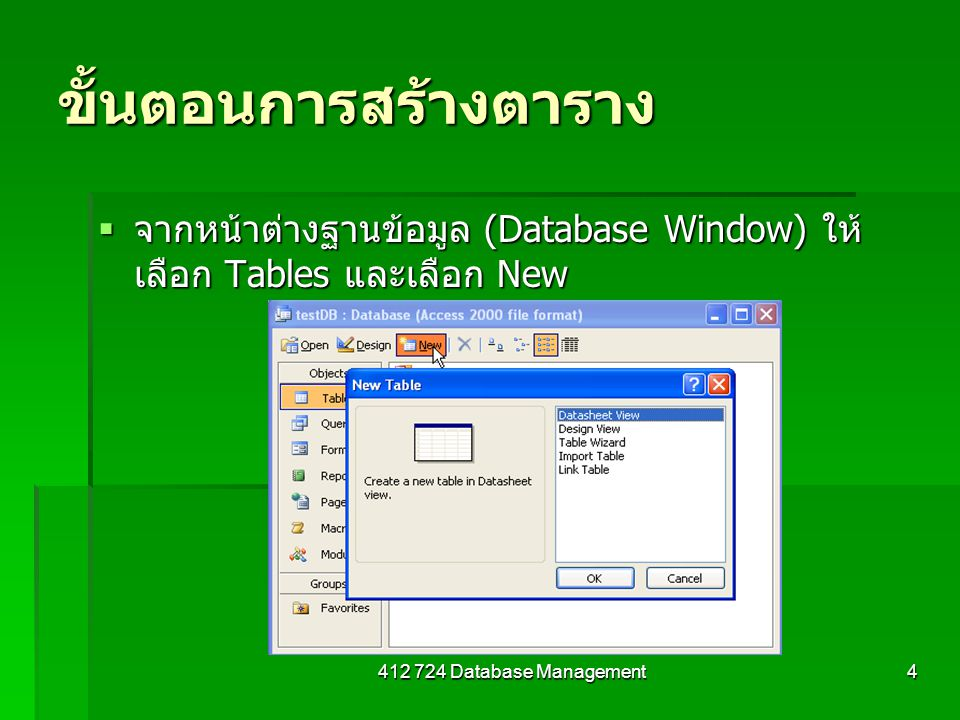 412 724 Database Management4 ขั้นตอนการสร้างตาราง  จากหน้าต่างฐานข้อมูล (Database Window) ให้ เลือก Tables และเลือก New