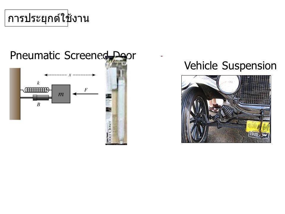 การประยุกต์ใช้งาน Vehicle Suspension Pneumatic Screened Door