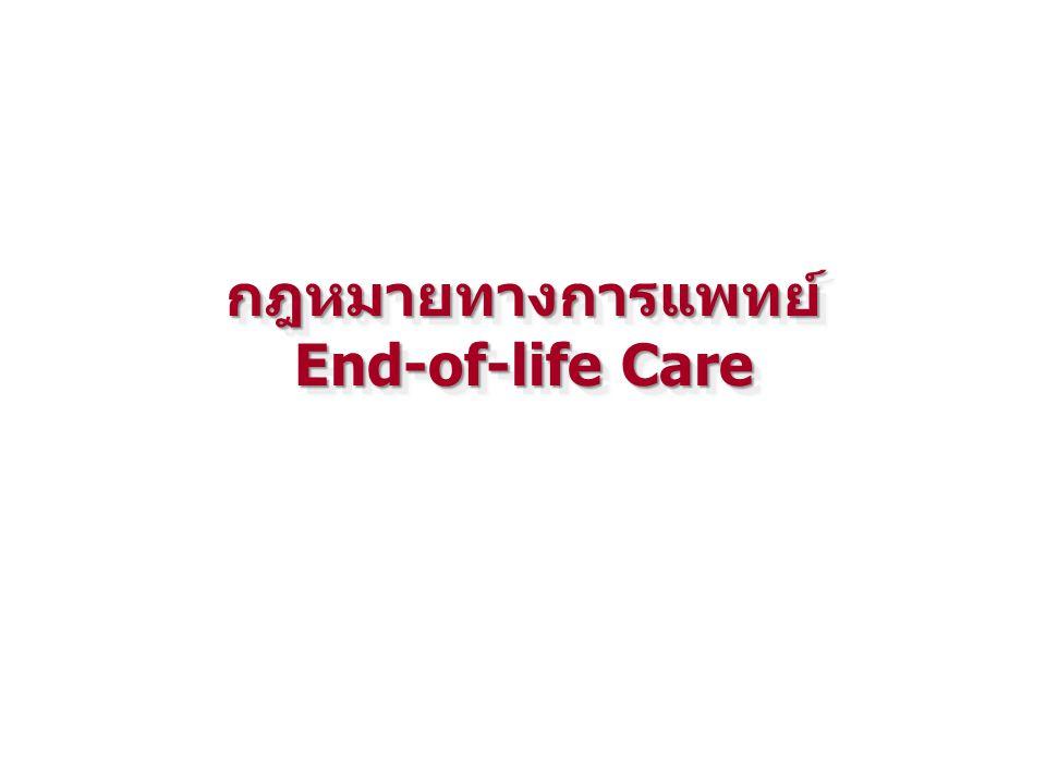กฎหมายทางการแพทย์ End-of-life Care