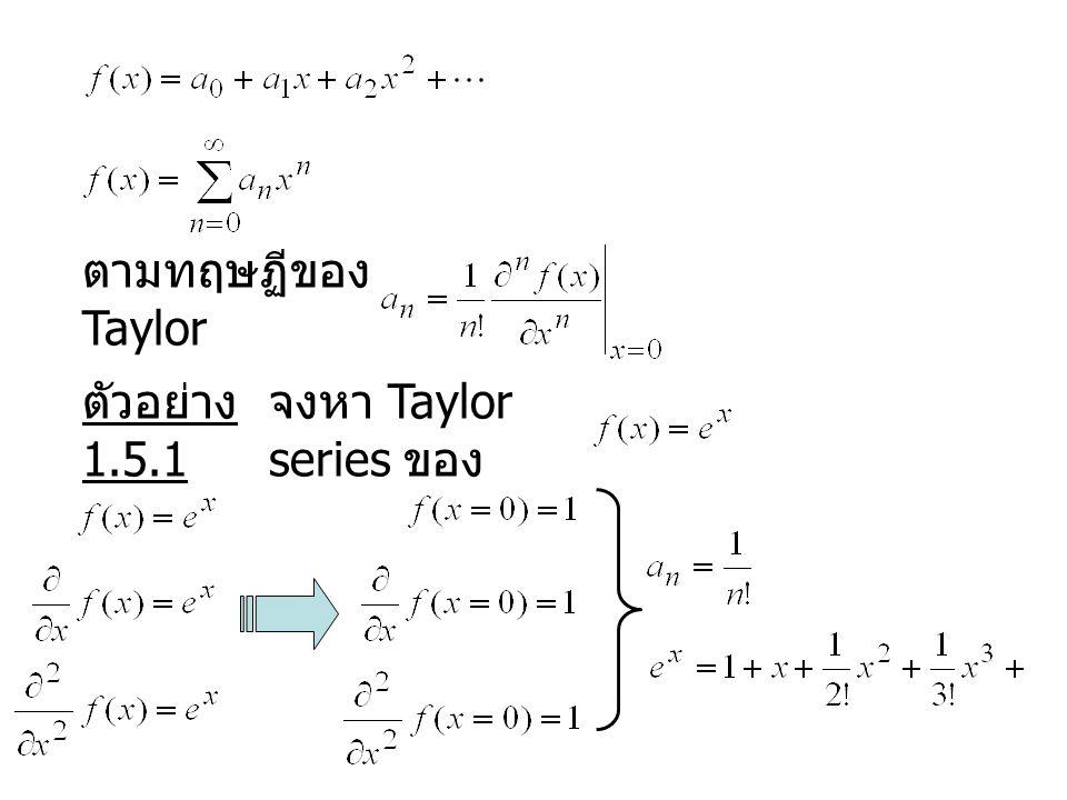 ตามทฤษฏีของ Taylor ตัวอย่าง 1.5.1 จงหา Taylor series ของ