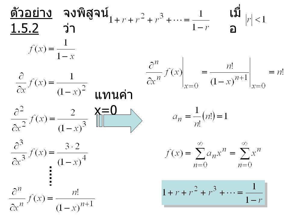 ตัวอย่าง 1.5.2 จงพิสูจน์ ว่า เมื่ อ แทนค่า x=0