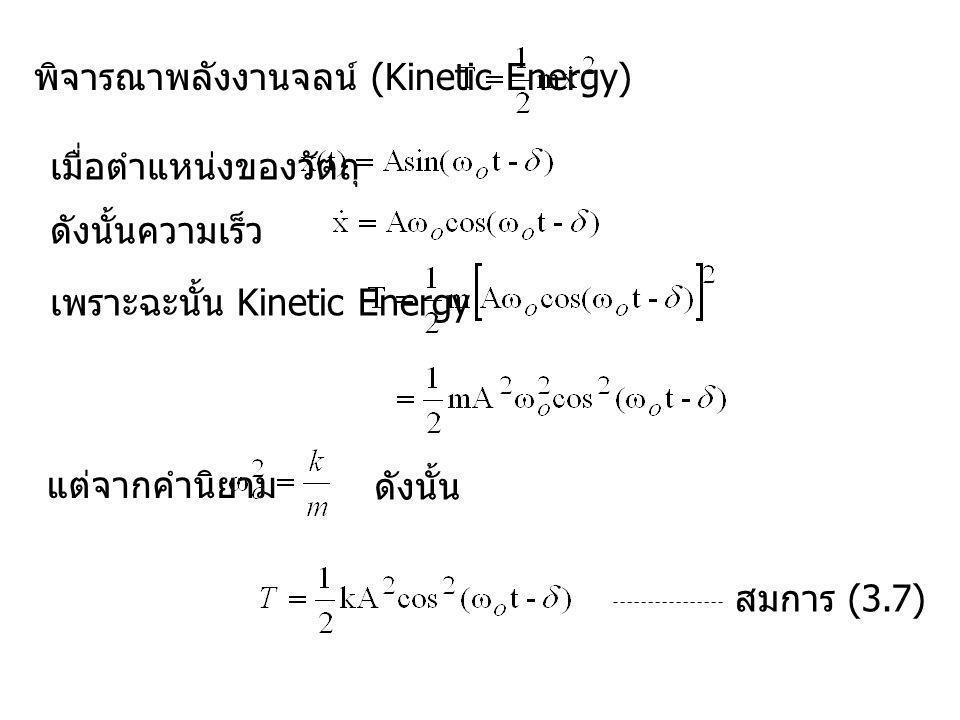 พิจารณาพลังงานจลน์ (Kinetic Energy) เมื่อตำแหน่งของวัตถุ ดังนั้นความเร็ว เพราะฉะนั้น Kinetic Energy แต่จากคำนิยาม ดังนั้น สมการ (3.7)