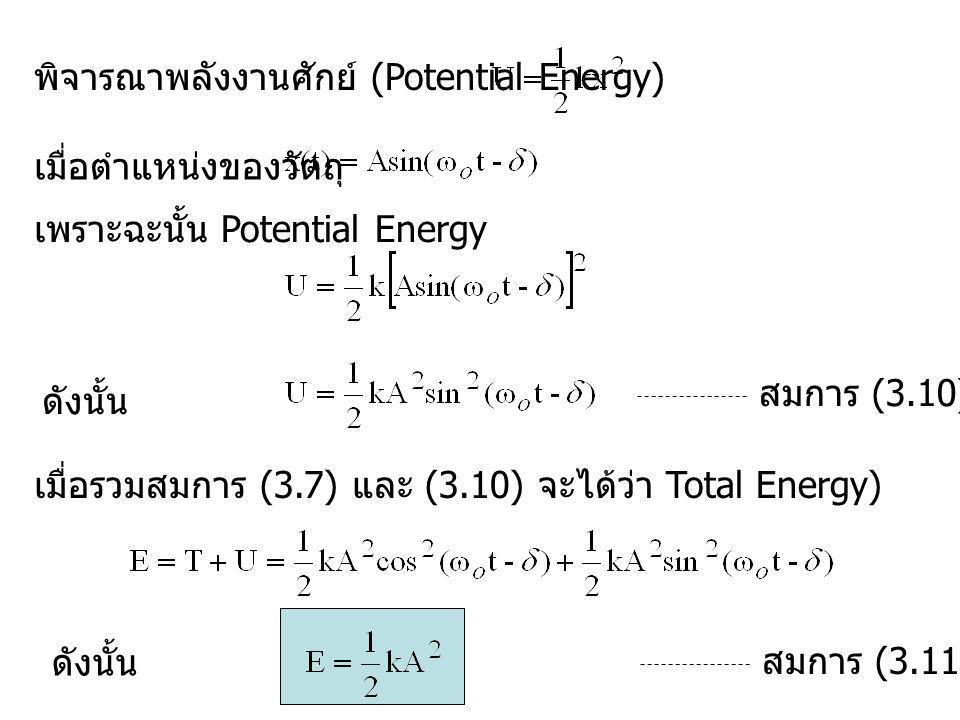 พิจารณาพลังงานศักย์ (Potential Energy) เมื่อตำแหน่งของวัตถุ เพราะฉะนั้น Potential Energy ดังนั้น สมการ (3.10) เมื่อรวมสมการ (3.7) และ (3.10) จะได้ว่า
